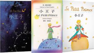 《小王子》:星星、玫瑰、狐狸