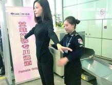 北京首都机场设女性专用安检通道 保护女性隐私