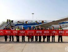 西安首条直达中亚航线成功首航 打通向西开放空中通道
