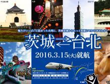 V Air威航首航日本茨城 5天内连开2条日本定期航线