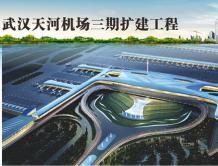武汉天河机场第二跑道竣工 A380四月将试飞