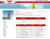 陕西凤凰国际飞行学院网站截图
