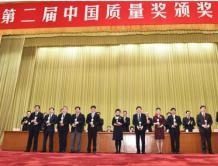 """中国4家航空公司荣获 """"第二届中国质量奖""""和提名奖"""