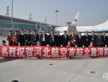 秦皇岛北戴河机场正式通航 山海关机场关闭
