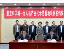 陕西将打造中国最大的民用无人机产业基地