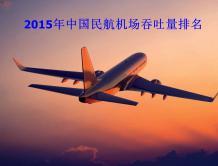 2015年全国机场生产统计公报 最新机场吞吐量排名