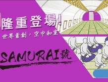 日本乐桃航空宣布:全球首架和风客机诞生 旅客跪坐搭乘