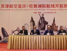重庆将开通首条直飞英国航线 天津航空A330执飞