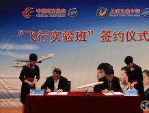 东航与上海文来中学共同探索人才培养新模式