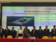 2018年世界航线发展大会落户广州