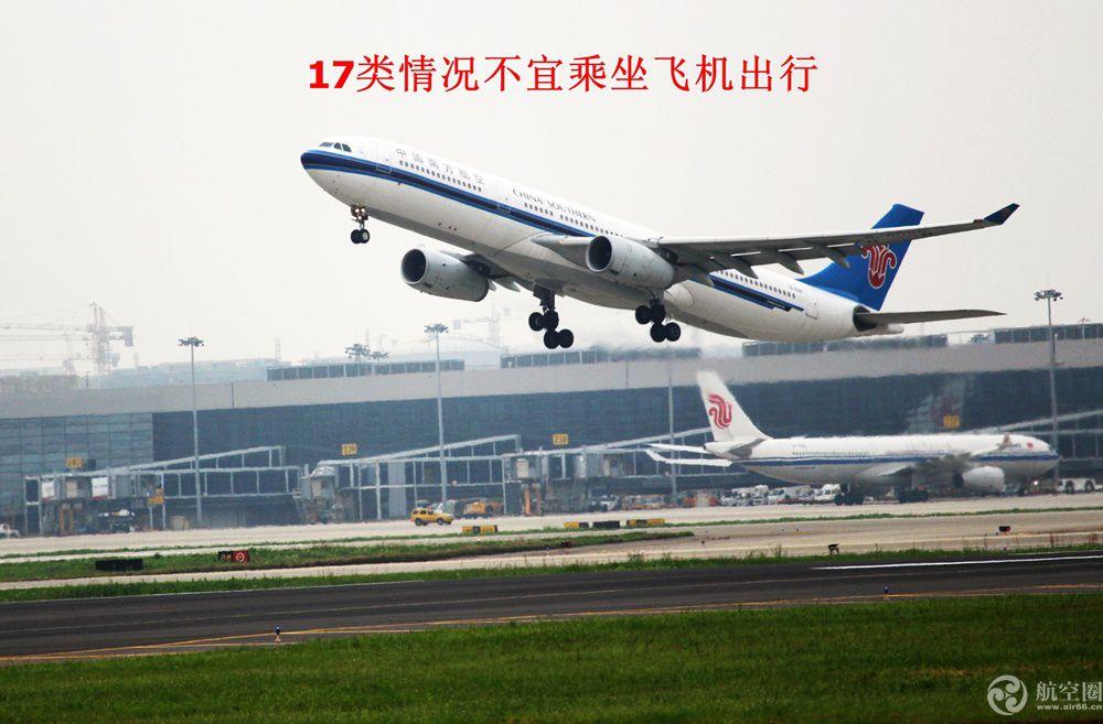 乘客在乘坐飞机出行前