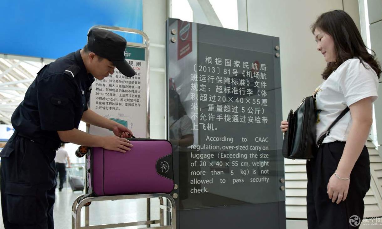 行李不能带上飞机