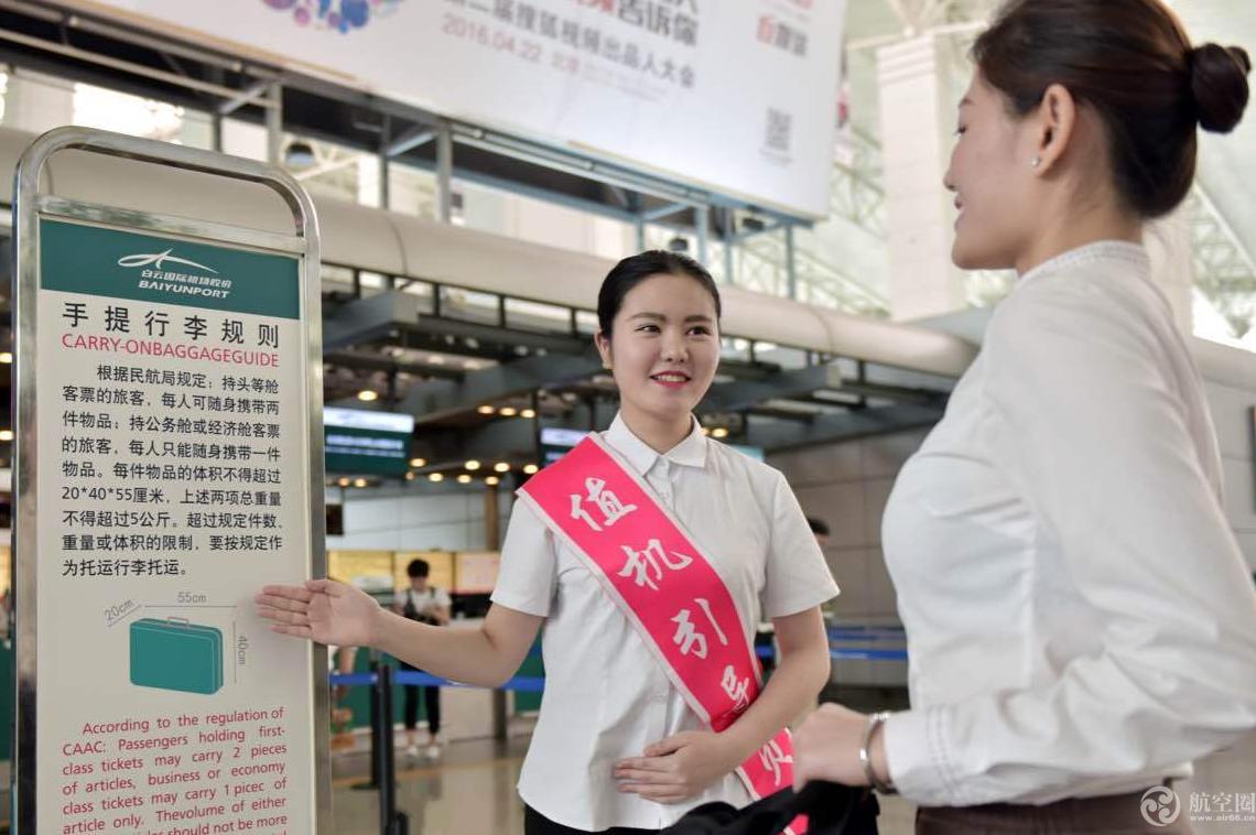 5月16日起广州白云机场超规行李不能带上飞机