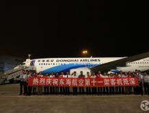 东海航空第11架客机加盟 持续扩大机队规模