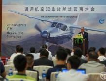 通用航空短途货邮运营商大会广州举行 共议中国通航货邮