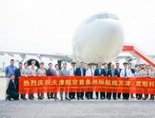天津航空首条洲际航线天津—莫斯科开通