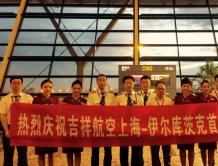 吉祥航空开通首条上海浦东=伊尔库茨克亚欧直飞航线