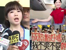台湾媒体头条被华航占领 2500名空姐空少暑假要罢工