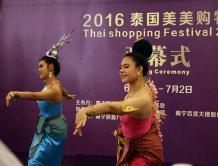 2016泰国美美购物节广西南宁开幕 不出国购买正宗泰国货