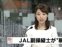日本航空一名副驾醉酒殴打机长和警察 航班被取消