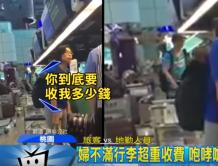 """行李超重拒付费 台湾一妇女呛说""""我是贵宾 """""""