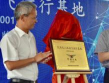 中国首个民用无人机试飞运行基地在上海揭牌启用