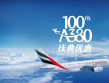 阿联酋航空第100架A380将交付 推出为期十天的惊喜特惠