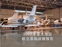亚翔航空发布《亚太地区航空基础设施报告》
