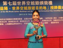 澜湄航空乘务员荣获2017世界十佳美丽空姐殊荣