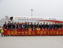 第三架ARJ21交付成都航空 中国支线喷气客机迈向批产化