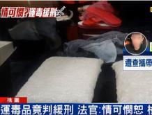 台湾男子带8斤毒品机场被逮  法官判缓刑不用坐牢