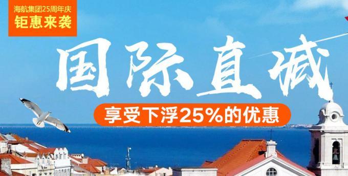 海航集团25周年庆 首都航空感恩大促