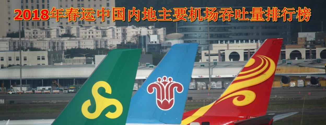 2018年春运中国主要机场吞吐量排行榜出炉 看看哪些机场强