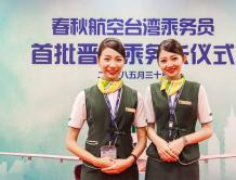 春秋航空两名台湾空姐晋升乘务长 大陆首批台湾乘务长
