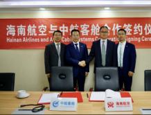 海南航空与中航客舱签署40架空客飞机座椅选型备忘录