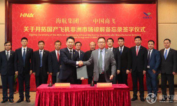 海航集团与中国商飞签署谅解备忘录 国产飞机开拓非洲市场