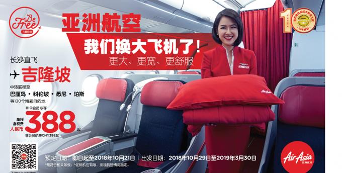 亚洲航空长沙-吉隆坡航线增加运力 单程票价388元起
