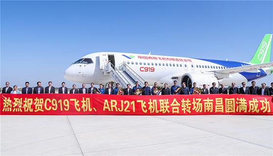 C919飞机、ARJ21飞机联合转场南昌试飞