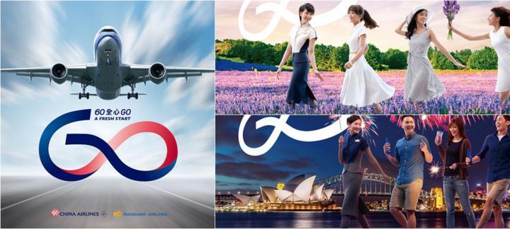 中华航空2019年月历出炉 首曝光成立60周年标志