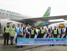 澜湄航空开通暹粒=西宁航线 为青海首条直飞柬埔寨航线