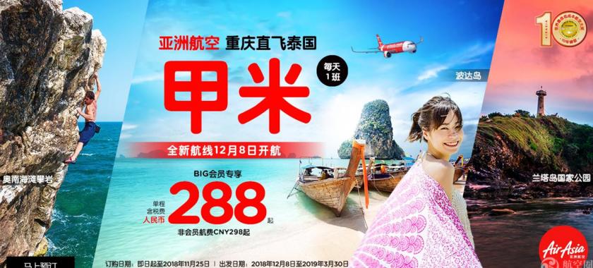 亚洲航空全新重庆-甲米直飞航线正式上线 机票低至288元