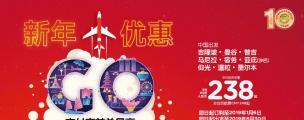 亚洲航空新年优惠巨献 支付宝随机额外立减高达666元