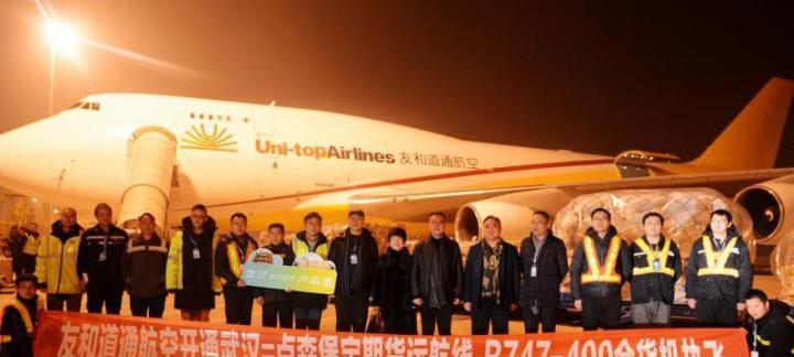 武汉机场第三条洲际全货运航线武汉-卢森堡定期航班起航