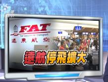 远东航空无预警停飞多个国际和两岸航班 上千人滞留