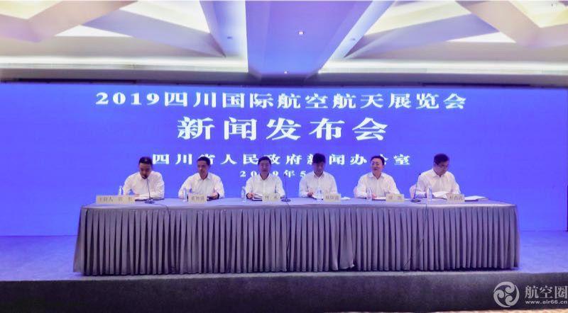 2019四川国际航展将在国庆期间在四川广汉举行