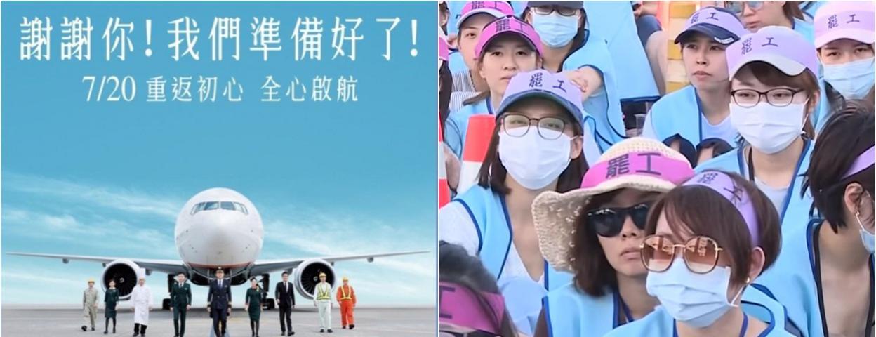 空姐罢工取消2000航班 影响40万人 长荣航空7月20日全面复飞