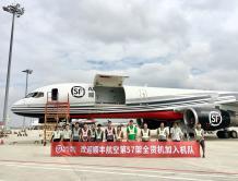 顺丰航空第57架全货机入列 波音757机型突破30架