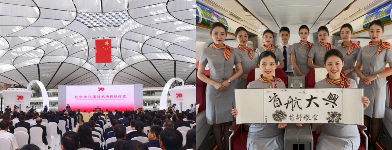 北京大兴国际机场正式投运 北京正式进入双国际机场时代