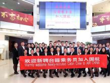 百里挑一 中国国际航空正式聘用首批台湾籍乘务员
