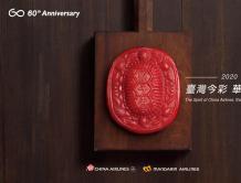 中华航空2020年月历展现宝岛之美 封面用红龟粿代替空姐